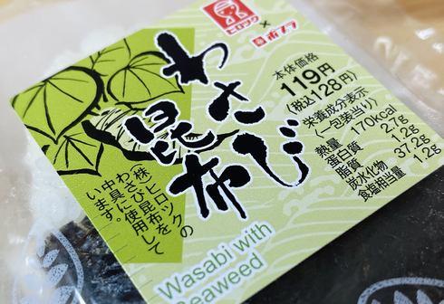 広島の佃煮メーカー・ヒロツクと、コンビニのポプラがコラボ「わさび昆布」おむすび