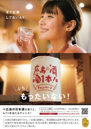 広島の酒もう1本!キャンペーン、応募せにゃぶちもったいないで