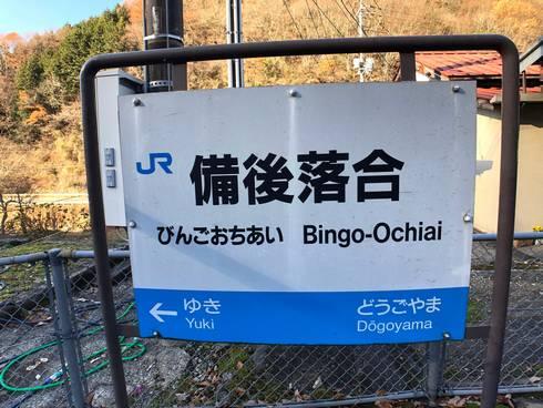 JR備後落合駅 標識