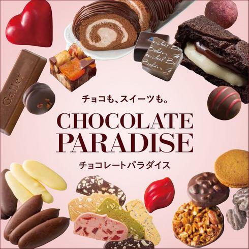 そごう広島店でチョコレートパラダイス、2021は「魅惑」テーマ約120ブランド集結