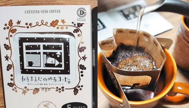 妊婦も安心!寝る前にも飲める広島「ピーベリー」のカフェインレスコーヒー