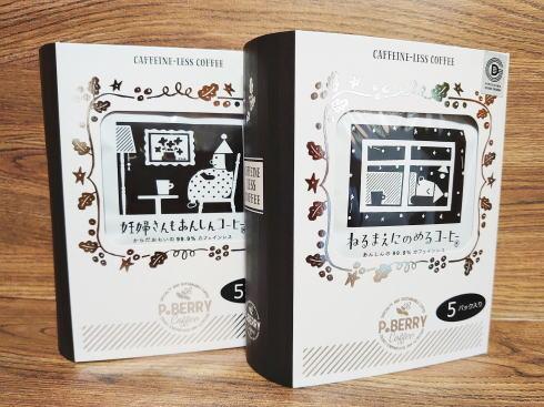 広島 ピーベリー カフェインレスコーヒー ギフト