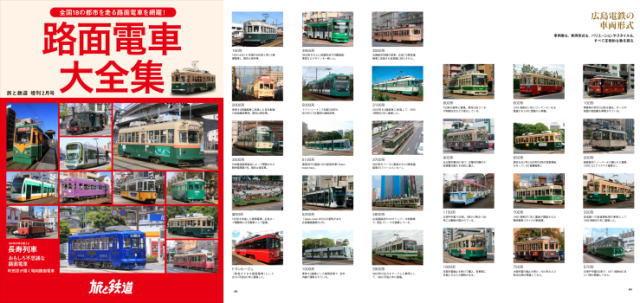 路面電車大全集、日本を走る現役の路面電車・165の車両形式を徹底解剖!