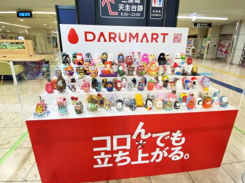 ダルマート、三原駅に100のアートな三原だるま展示