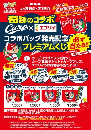 広島東洋カープ×エブリイ コラボトートバッグ、かわいい4種類