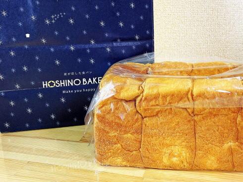 ホシノベーカリー 熟成生食パン専門店、広島県西部に続々オープン