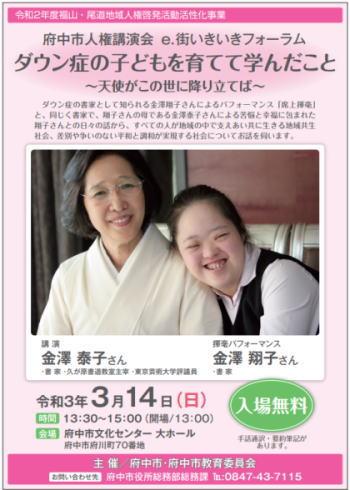 書家・金澤翔子親子の講演とパフォーマンス、入場無料!広島県府中市で
