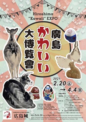 広島かわいい大博覧会 広島城で開催