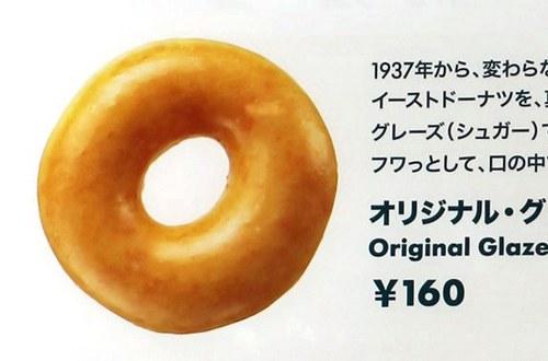 クリスピークリームドーナツ オリジナルグレーズド