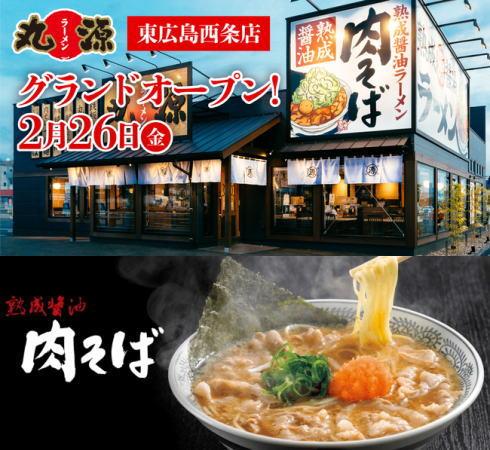 丸源ラーメン 東広島西条店オープン、県内5店舗目・糖質カット麺も