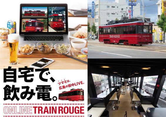 オンライントランルージュ運行、広島の街風景と電車ツマミに家飲み