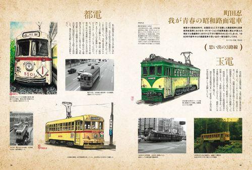 旅と鉄道、路面電車大全集の内容