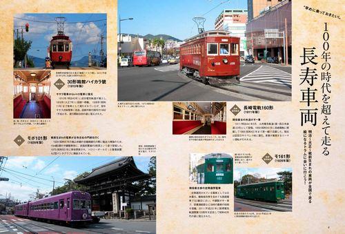 100年を超える長寿車両から、居酒屋電車まで「路面電車大全集」