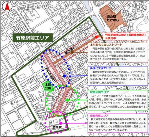 竹原駅前 あいふる通りにぎわい将来像