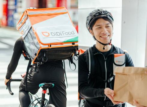 DiDi Food 広島でサービス開始、タクシーアプリからフードデリバリーも可能