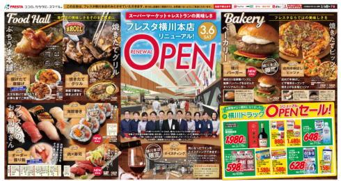 フレスタ横川本店 チラシ