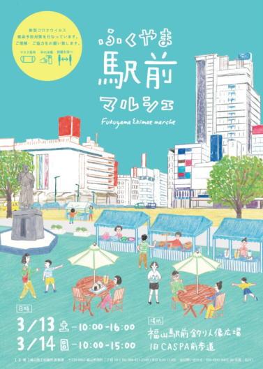福山駅前でマルシェ開催、オープンカフェやグルメ・ハンドメイド雑貨など31店舗