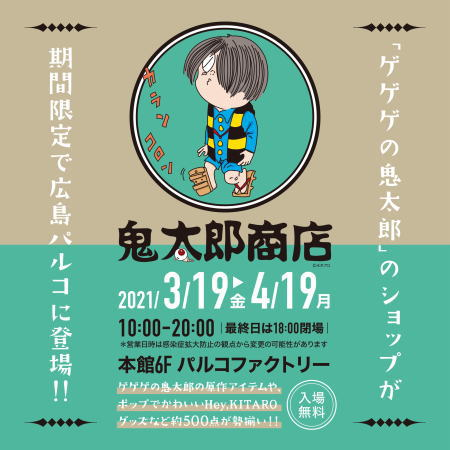 広島パルコで「鬼太郎商店」ゲゲゲの鬼太郎グッズ500点販売イベント