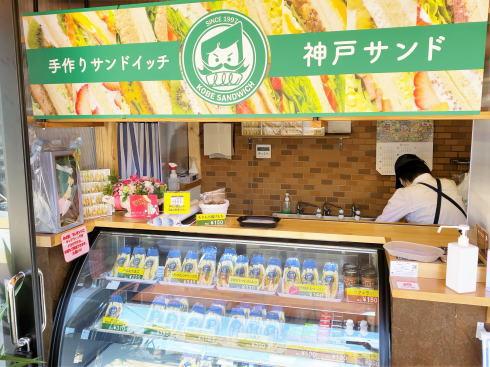 神戸サンド 西広島店 店舗外観1