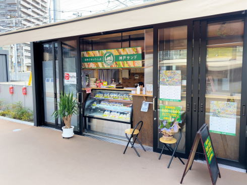 神戸サンド 西広島店 店舗外観2