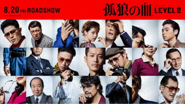 オール広島ロケ映画「孤狼の血 LEVEL2」にクセ強4人の追加キャスト発表
