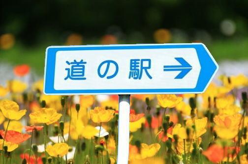 4月22日は「道の駅の日」広島ではグルメフェア開催!