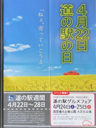 道の駅の日 ポスター