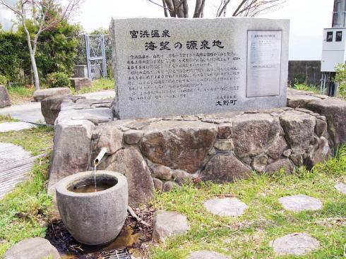 宮浜温泉の源泉「海望の源泉地」