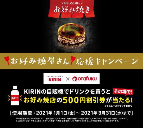 自販機で500円割引券が当たる!広島でお好み焼屋さん応援キャンペーン