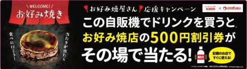 お好み焼屋さん応援キャンペーン(オタフク×キリン)画像2