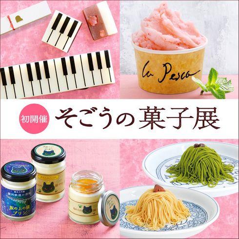 そごうの菓子展、広島に選りすぐりスイーツ 全国から集結