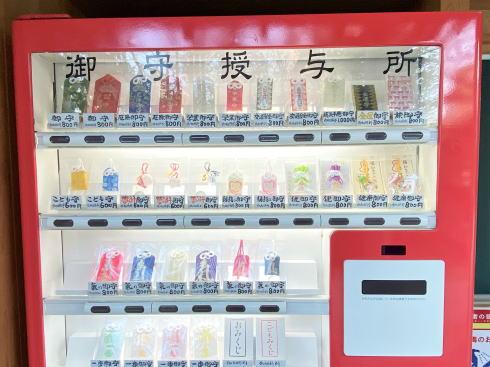 お守り・おみくじ自販機、広島市・空鞘稲生神社に