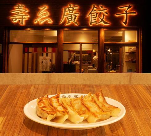 壽ゑ廣餃子 オープン、広島市中区・みよし食堂跡に薬膳やスパイスの効いた餃子店