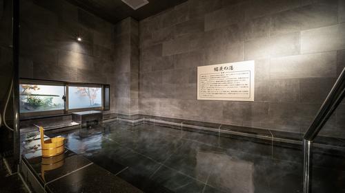 スーパーホテル広島天然温泉・薬研堀通り、天然温泉の大浴場