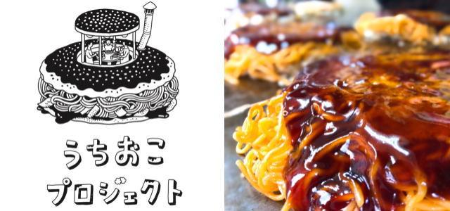 コロナダメージのお好み焼き店を支援「うちおこプロジェクト」専用テイクアウトBOX配布