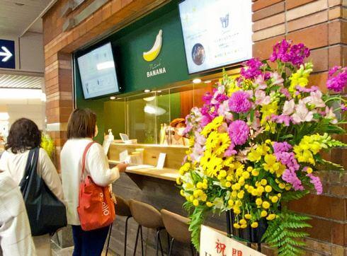 紙屋町シャレオに、バナナジュース専門店「ナチュラルバナナ」オープン
