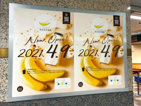 広島にバナナジュース専門店「ナチュラルバナナ」紙屋町シャレオにオープン