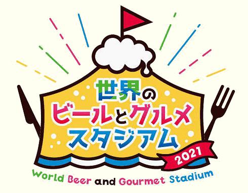 広島のGWイベント「世界のビールとグルメスタジアム」2021は開催中止へ