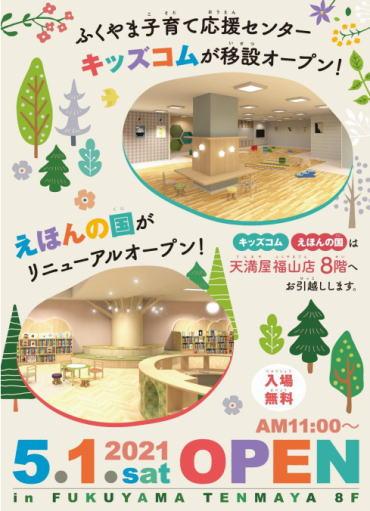福山で、えほんの国とキッズコムが天満屋福山店に移設リニューアルオープン