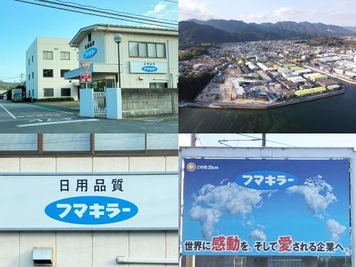 フマキラー新CM ロケ地は広島工場