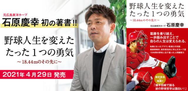 元カープ 石原慶幸 初の著書発売、新井さんとのオンライントークショーも