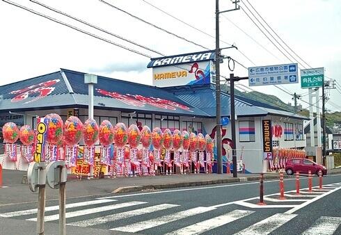 かめや釣具 五日市店、おんまく寿司 跡地にオープン