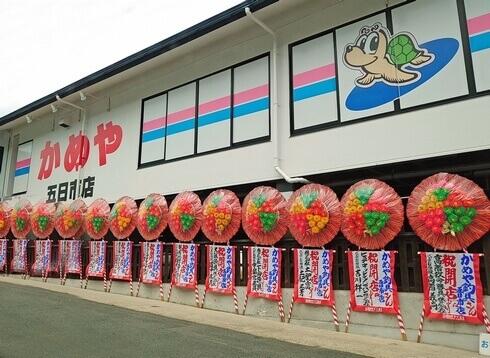 かめや釣具 五日市店、西広島バイパス沿い「おんまく寿司」跡地にオープン
