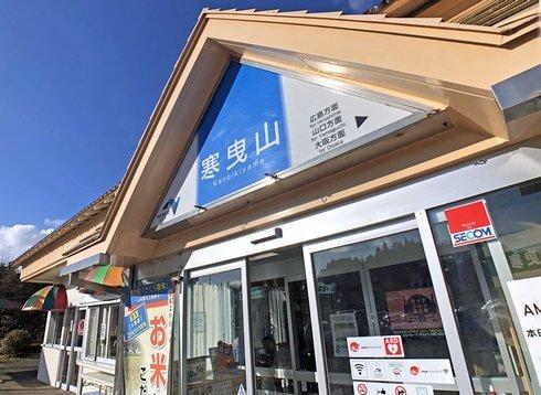 北広島「寒曳山PA 上り線」食事コーナーと売店を終了、無人PAへ