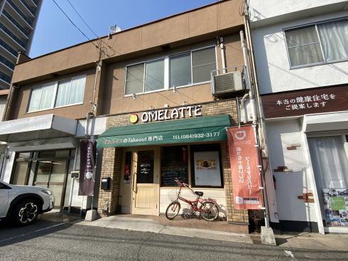 オムライスのテイクアウト専門店 オムラッテ(福山市)外観2