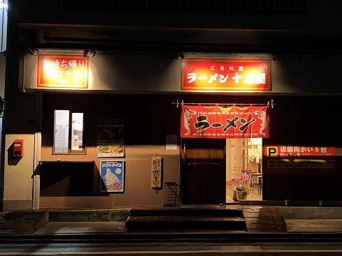 広島祇園 ラーメン十五夜 店舗外観