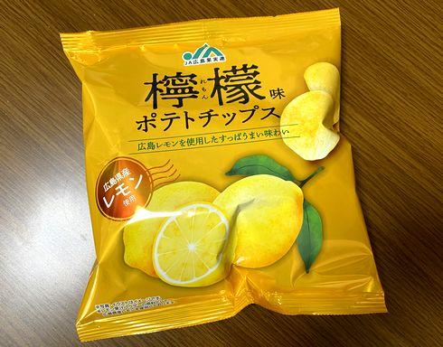 すっぱうまい「檸檬味ポテトチップス」広島レモン使用