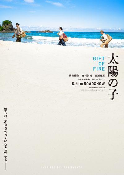 映画「太陽の子」ティザービジュアル ポスター