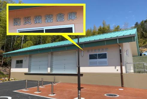 チチヤス大野ふれあい公園(大野東部公園)の防災備蓄倉庫