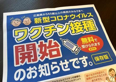 広島県で新型コロナのワクチン接種がスタート、65歳以上を対象に